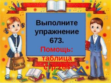 Выполните упражнение 673. Помощь: таблица стр.264