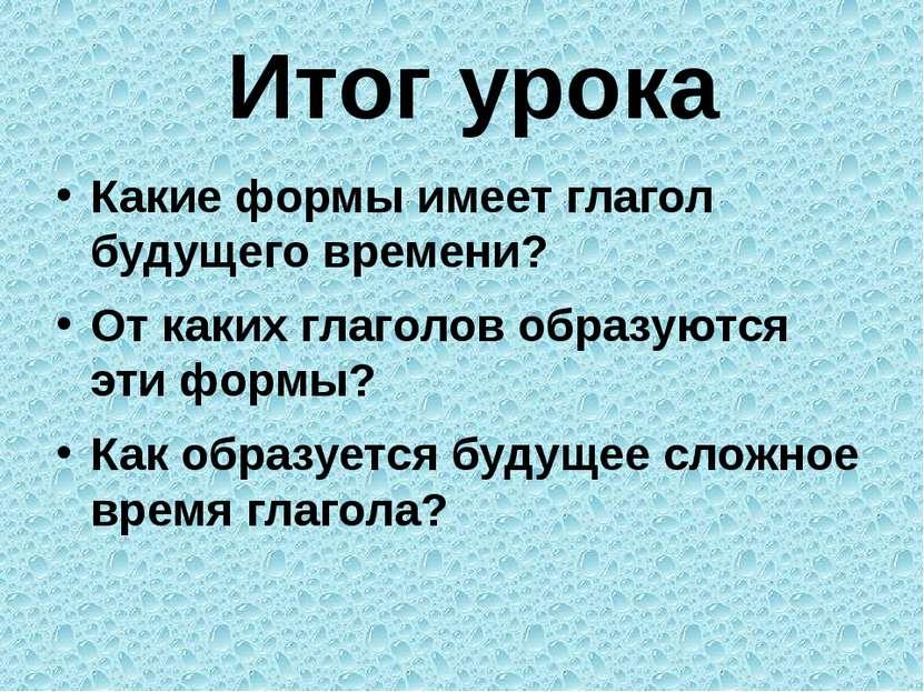 Какие формы имеет глагол будущего времени? От каких глаголов образуются эти ф...