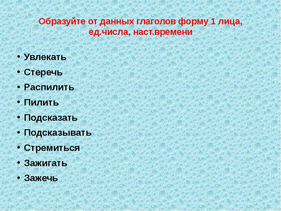 Образуйте от данных глаголов форму 1 лица, ед.числа, наст.времени Увлекать Ст...