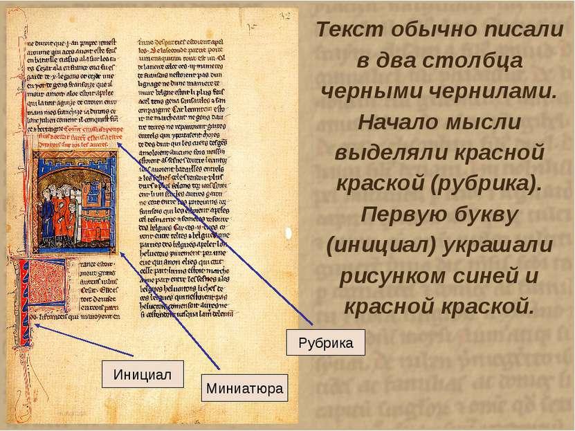 Текст обычно писали в два столбца черными чернилами. Начало мысли выделяли кр...