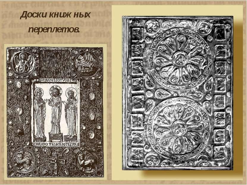 Доски книжных переплетов.