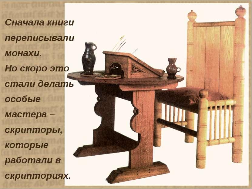 Сначала книги переписывали монахи. Но скоро это стали делать особые мастера –...