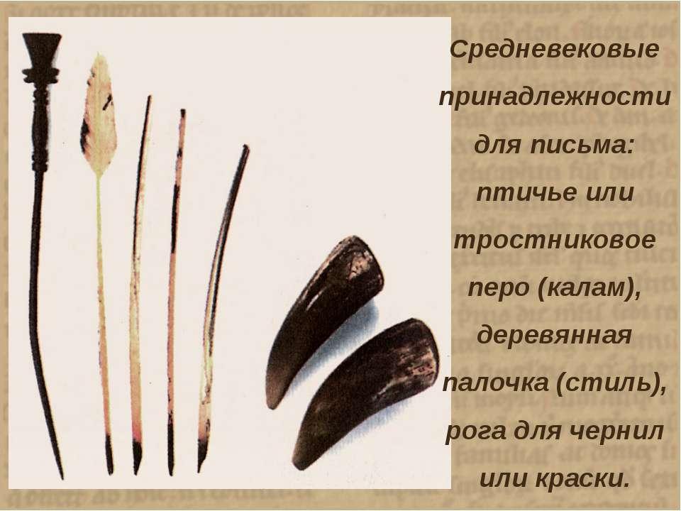Средневековые принадлежности для письма: птичье или тростниковое перо (калам)...