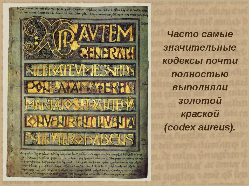 Часто самые значительные кодексы почти полностью выполняли золотой краской (c...