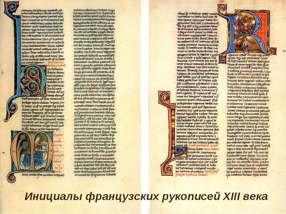 Инициалы французских рукописей XIII века