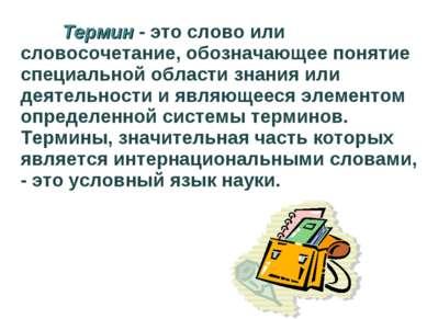 Термин - это слово или словосочетание, обозначающее понятие специальной облас...