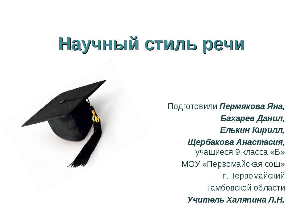 Научный стиль речи Подготовили Пермякова Яна, Бахарев Данил, Елькин Кирилл, Щ...