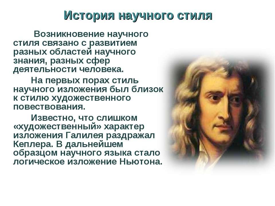 История научного стиля Возникновение научного стиля связано с развитием разны...