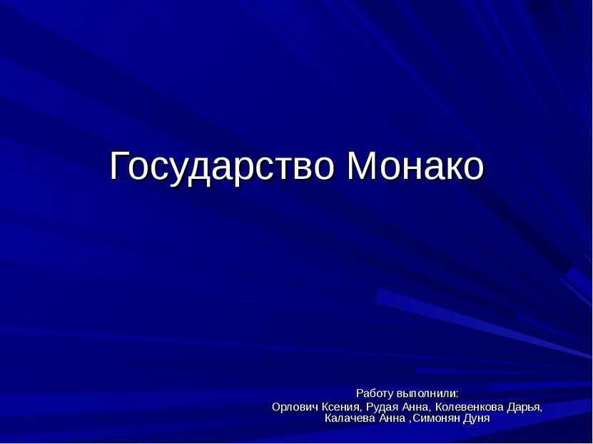 Государство Монако Работу выполнили: Орлович Ксения, Рудая Анна, Колевенкова ...