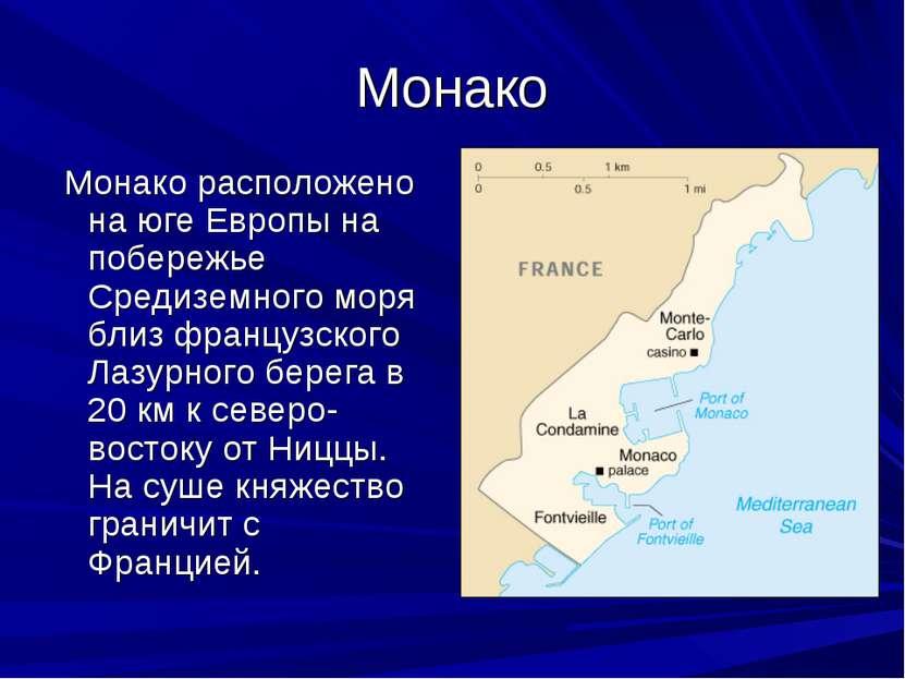 Монако Монако расположено на юге Европы на побережье Средиземного моря близ ф...