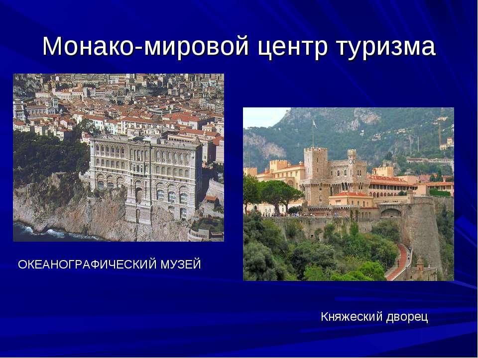 Монако-мировой центр туризма Княжеский дворец ОКЕАНОГРАФИЧЕСКИЙ МУЗЕЙ