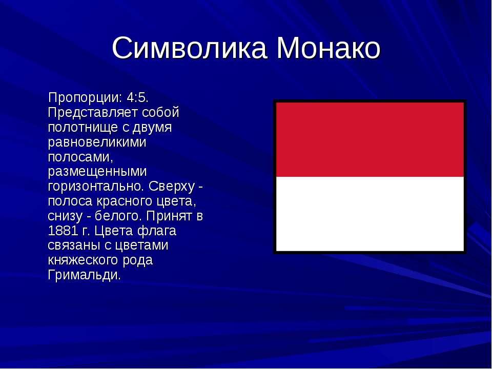 Символика Монако Пропорции: 4:5. Представляет собой полотнище с двумя равнове...