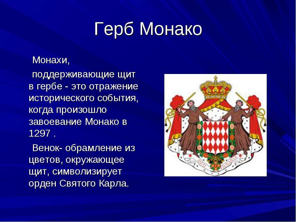 Герб Монако Монахи, поддерживающие щит в гербе - это отражение исторического ...