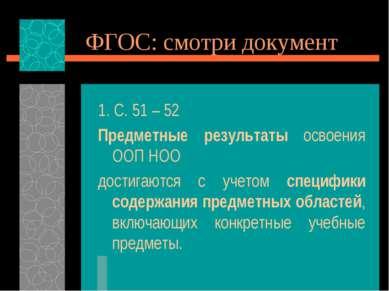 ФГОС: смотри документ 1. С. 51 – 52 Предметные результаты освоения ООП НОО до...