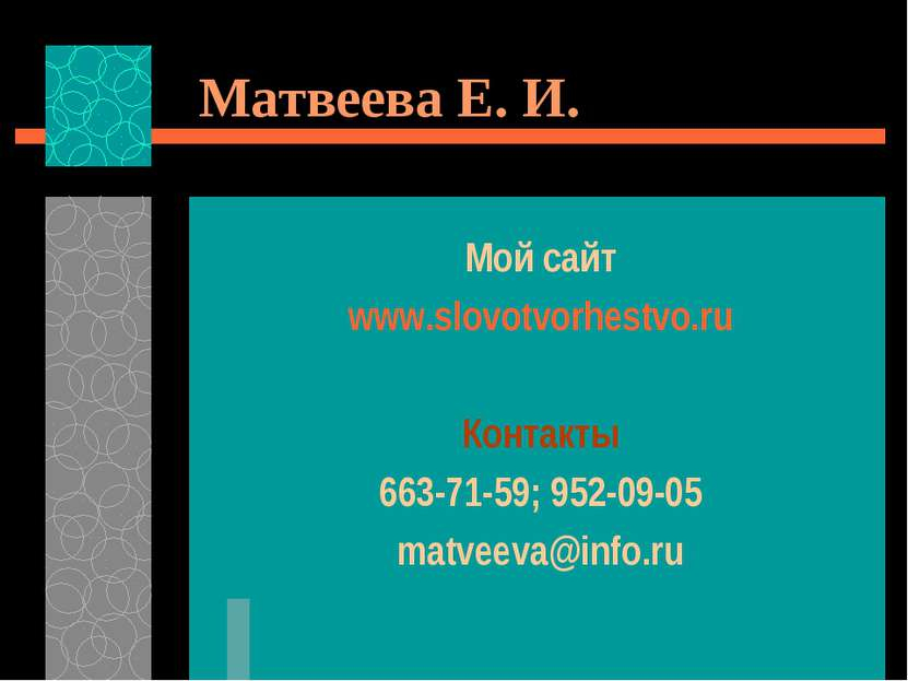 Матвеева Е. И. Мой сайт www.slovotvorhestvo.ru Контакты 663-71-59; 952-09-05 ...