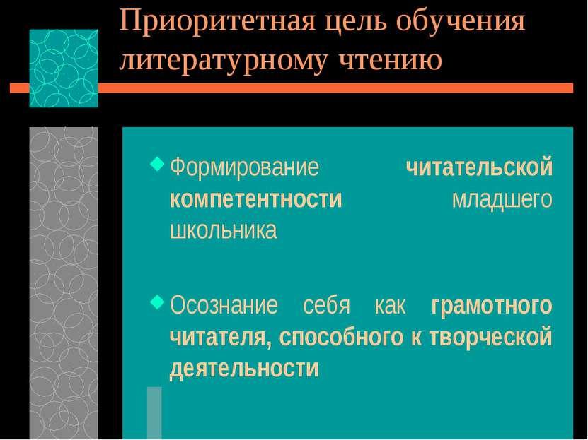 Приоритетная цель обучения литературному чтению Формирование читательской ком...