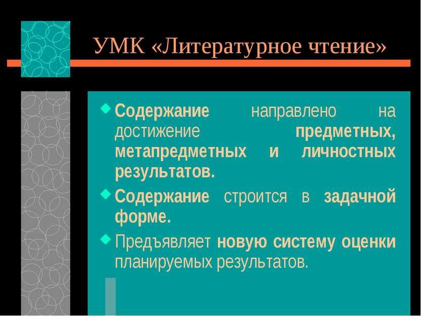 УМК «Литературное чтение» Содержание направлено на достижение предметных, мет...