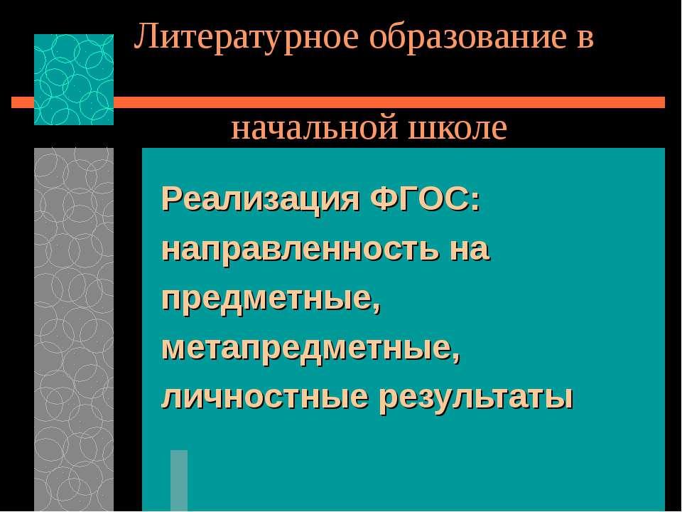 Литературное образование в начальной школе Реализация ФГОС: направленность на...