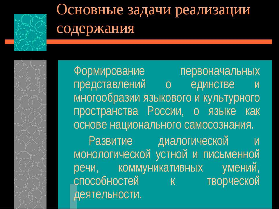 Основные задачи реализации содержания Формирование первоначальных представлен...