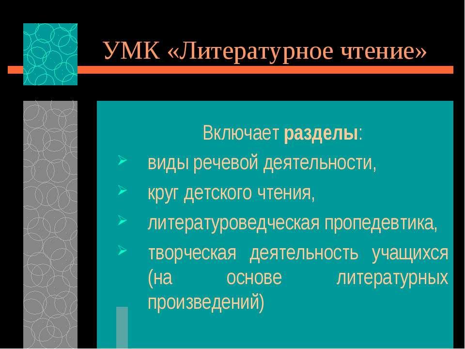 УМК «Литературное чтение» Включает разделы: виды речевой деятельности, круг д...