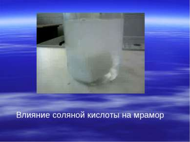 Влияние соляной кислоты на мрамор
