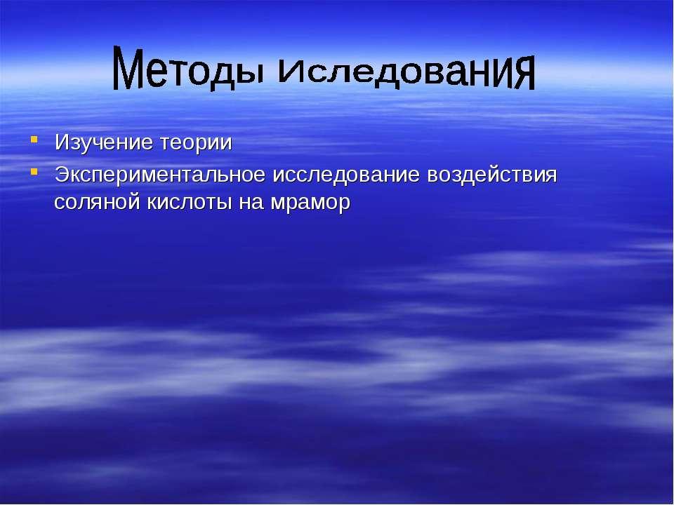 Изучение теории Экспериментальное исследование воздействия соляной кислоты на...
