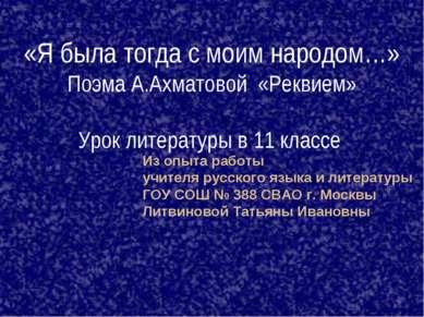 Из опыта работы учителя русского языка и литературы ГОУ СОШ № 388 СВАО г. Мос...