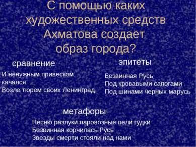С помощью каких художественных средств Ахматова создает образ города? метафор...