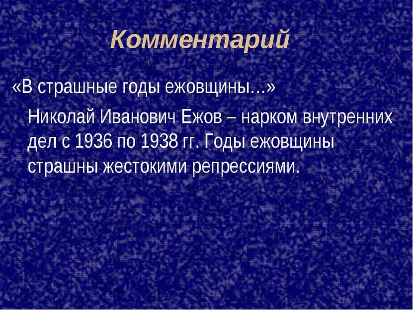 Комментарий «В страшные годы ежовщины…» Николай Иванович Ежов – нарком внутре...