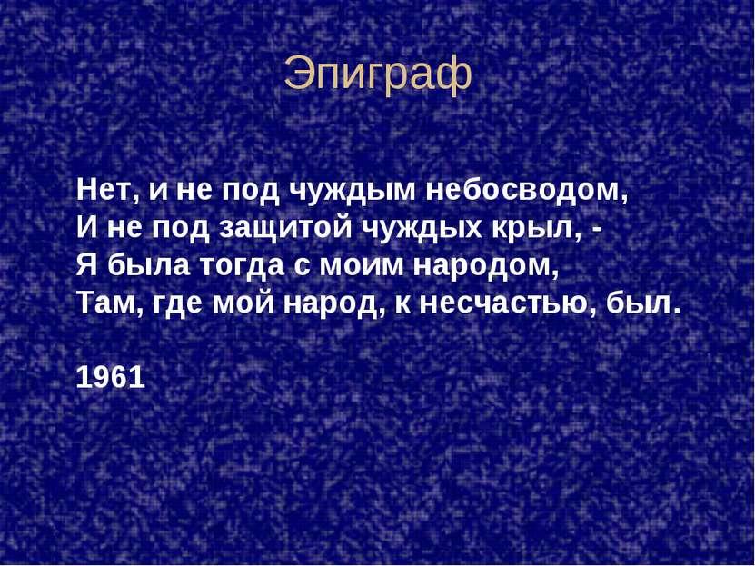 Эпиграф Нет, и не под чуждым небосводом, И не под защитой чуждых крыл, - Я бы...