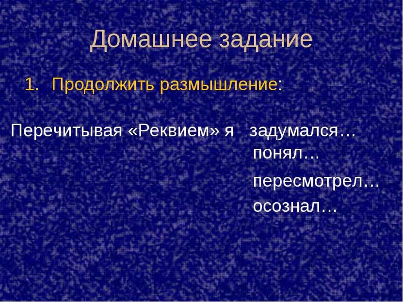 Домашнее задание Продолжить размышление: Перечитывая «Реквием» я задумался… п...