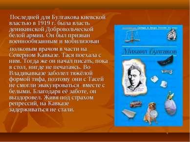 Последней для Булгакова киевской властью в 1919 г. была власть деникинской До...