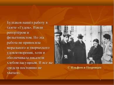С Ильфом и Петровым Булгаков нашёл работу в газете «Гудок». Взяли репортёром ...