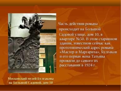 Московский музей Булгакова на Большой Садовой, дом 10 Часть действия романа п...
