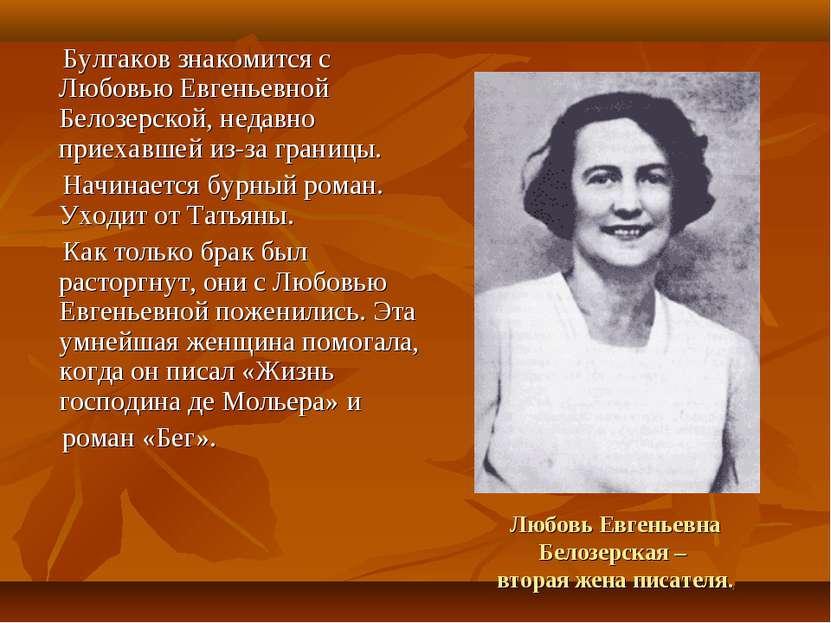 Любовь Евгеньевна Белозерская – вторая жена писателя. Булгаков знакомится с Л...