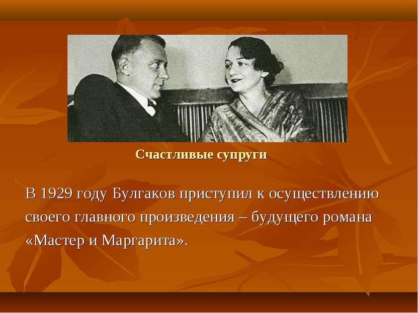 Счастливые супруги В 1929 году Булгаков приступил к осуществлению своего глав...