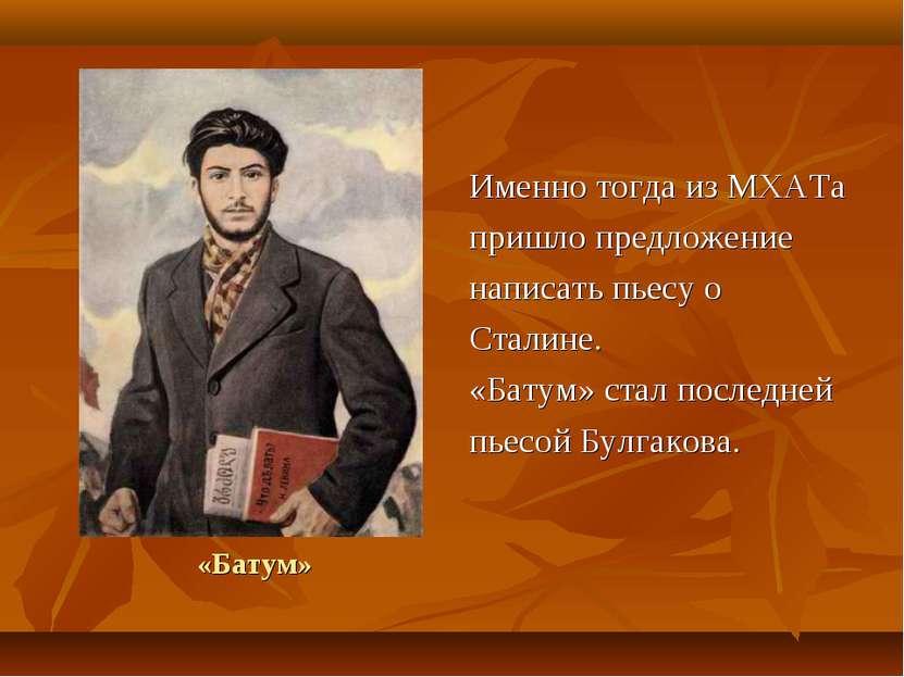 «Батум» Именно тогда из МХАТа пришло предложение написать пьесу о Сталине. «Б...