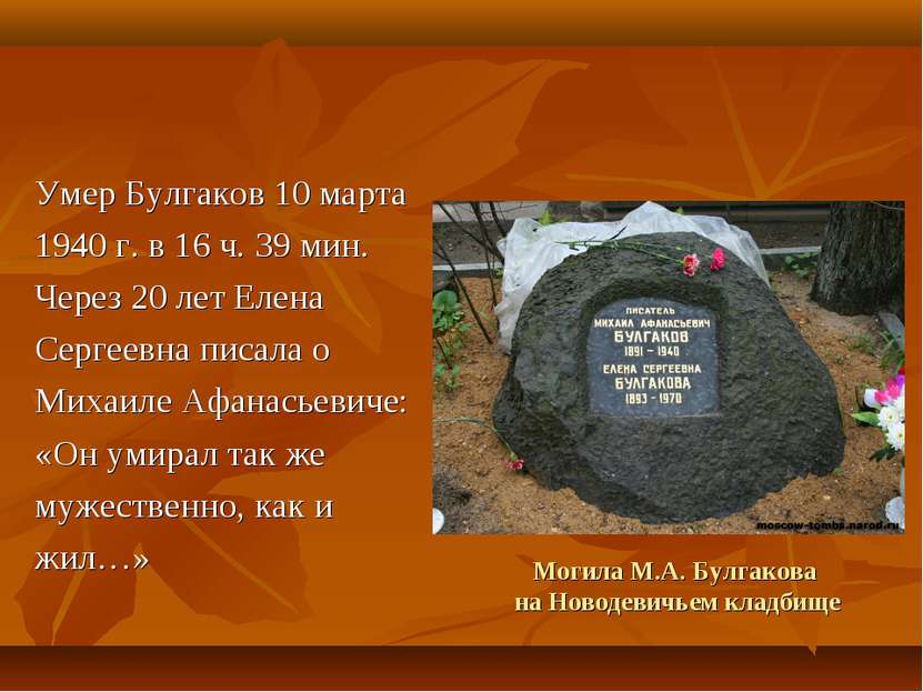 Могила М.А. Булгакова на Новодевичьем кладбище Умер Булгаков 10 марта 1940 г....