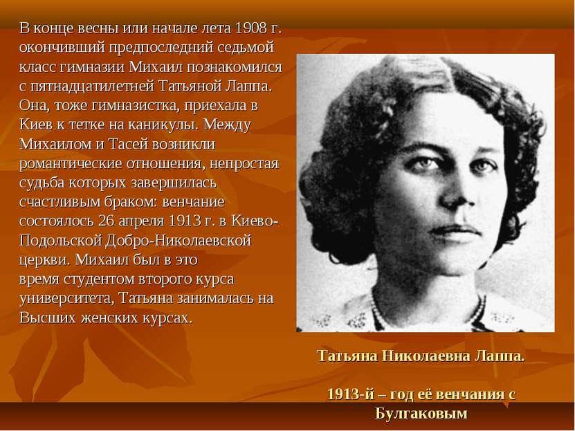 Татьяна Николаевна Лаппа. 1913-й – год её венчания с Булгаковым В конце весны...