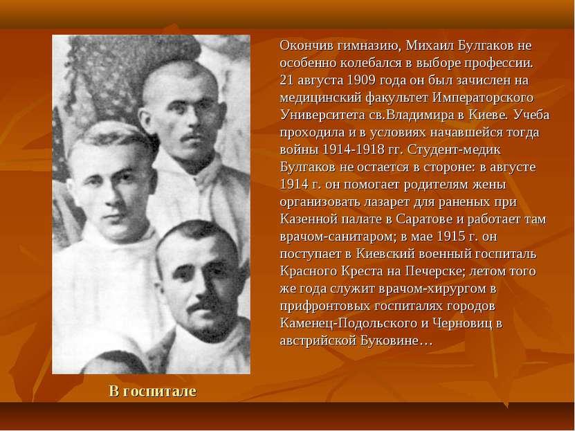 В госпитале Окончив гимназию, Михаил Булгаков не особенно колебался в выборе ...