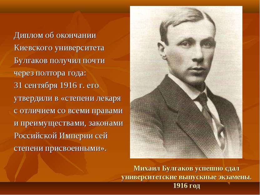 Михаил Булгаков успешно сдал университетские выпускные экзамены. 1916 год Дип...