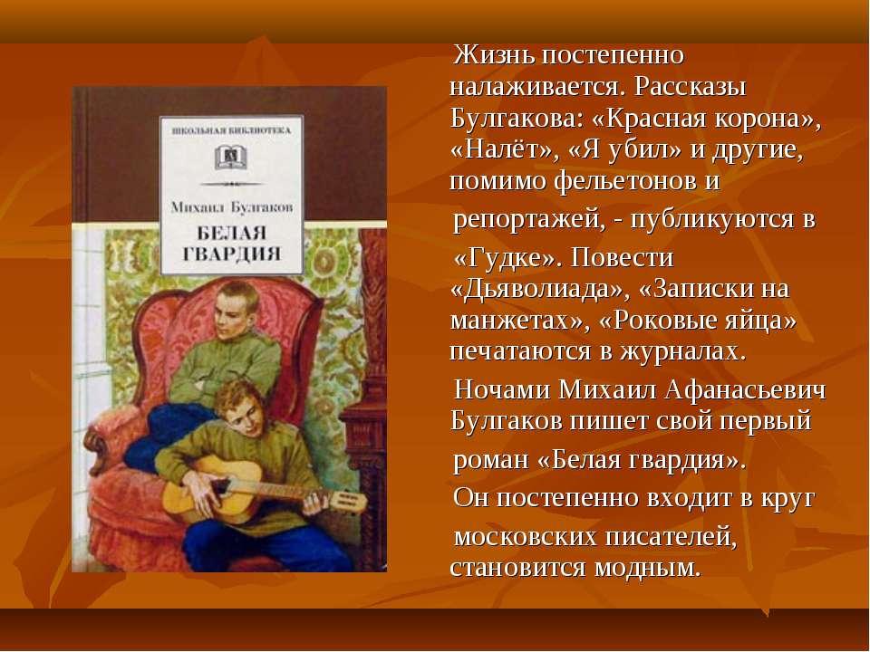 Жизнь постепенно налаживается. Рассказы Булгакова: «Красная корона», «Налёт»,...