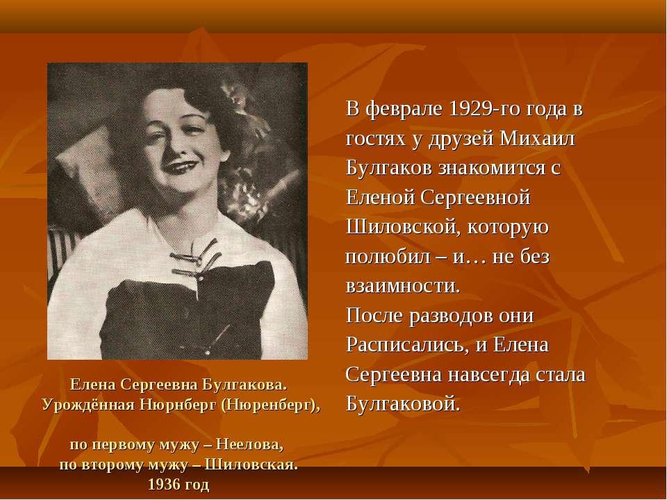 Елена Сергеевна Булгакова. Урождённая Нюрнберг (Нюренберг), по первому мужу –...
