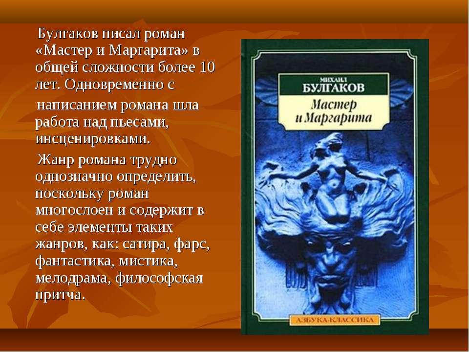 Булгаков писал роман «Мастер и Маргарита» в общей сложности более 10 лет. Одн...
