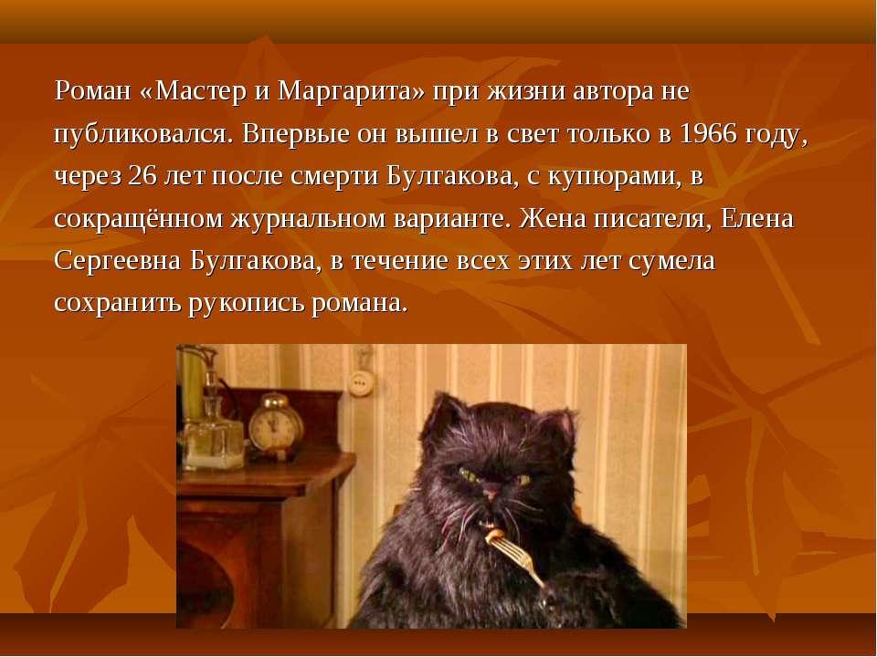 Роман «Мастер и Маргарита» при жизни автора не публиковался. Впервые он вышел...
