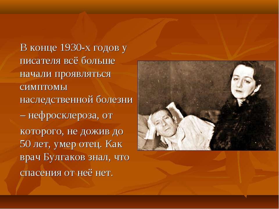 В конце 1930-х годов у писателя всё больше начали проявляться симптомы наслед...