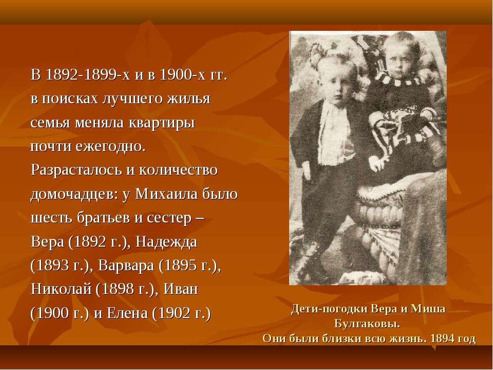 Дети-погодки Вера и Миша Булгаковы. Они были близки всю жизнь. 1894 год В 189...