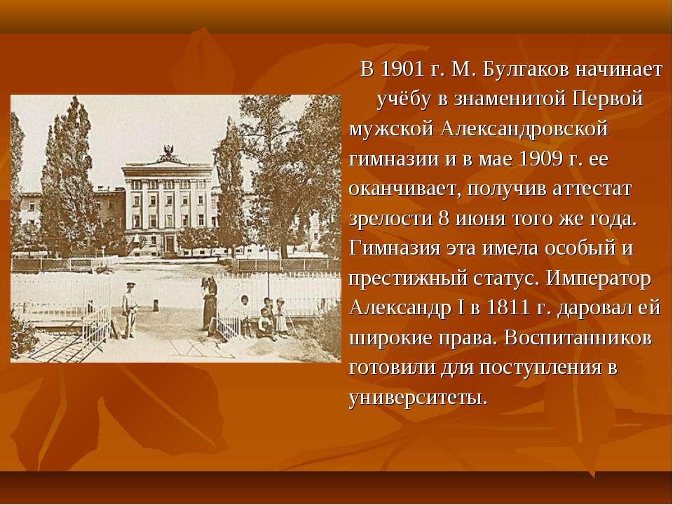 В 1901 г. М. Булгаков начинает учёбу в знаменитой Первой мужской Александровс...