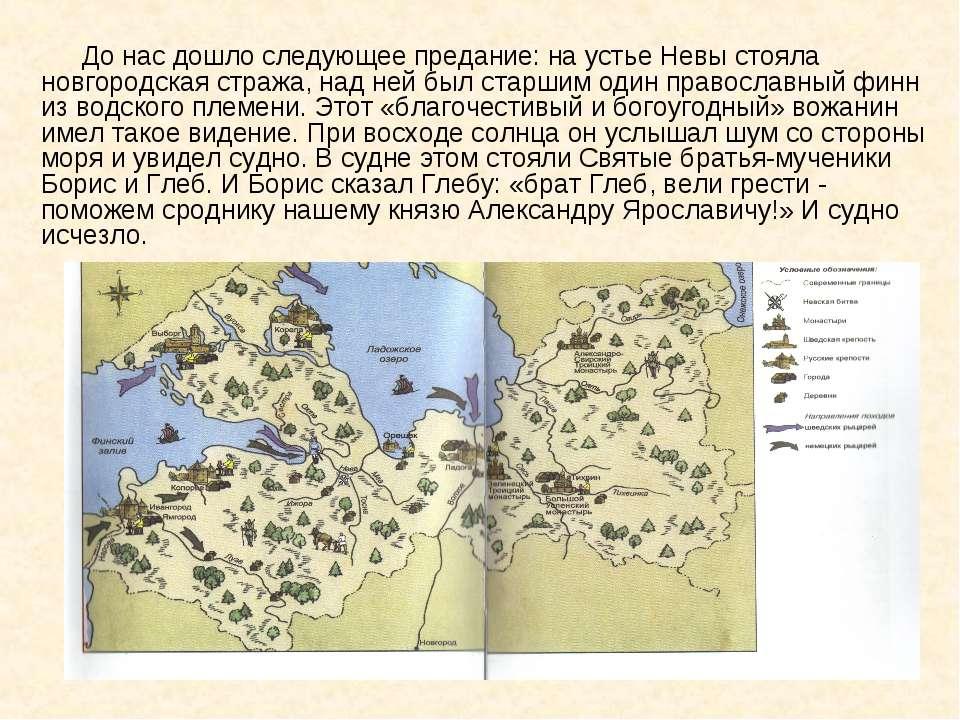 До нас дошло следующее предание: на устье Невы стояла новгородская стража, на...