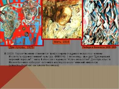 В 1923г. Павел Филонов становится профессором Академии искусств и членом Инст...